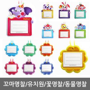 아동/꼬마/어린이명찰/유치원/꽃명찰/동물명찰/5개입
