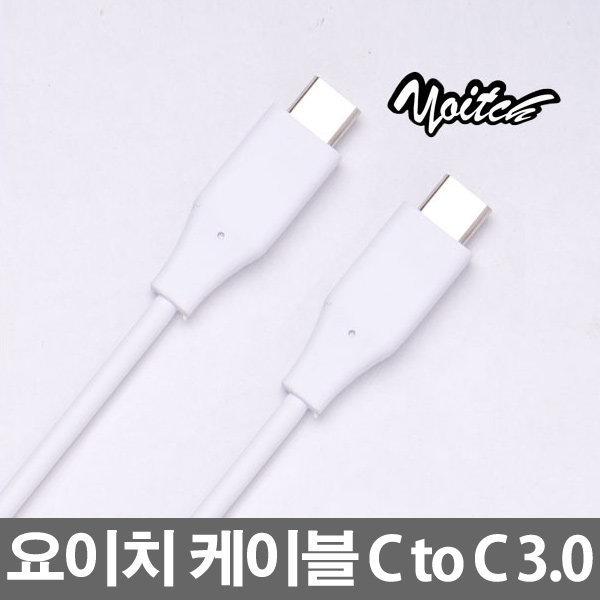 요이치 C타입 to C타입 3.0 케이블/LG G5/USB 고속 상품이미지