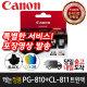 캐논 PG-810 + CL-811 트윈팩 PG810 + CL811 IP2770 T
