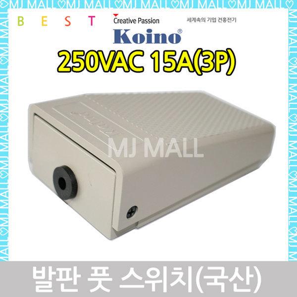 건흥전기 발판스위치 KH-8018 3상전기 전원스위치 상품이미지