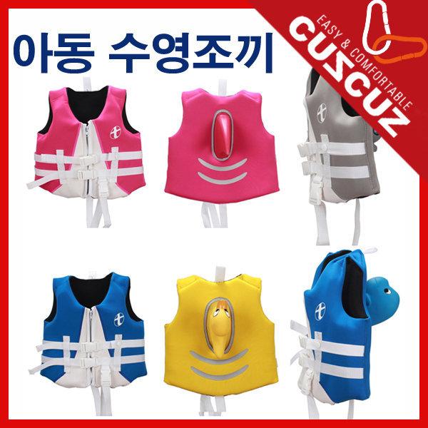 커스커즈/키즈수영조끼/구명조끼/KC인증/안전 물놀이 상품이미지