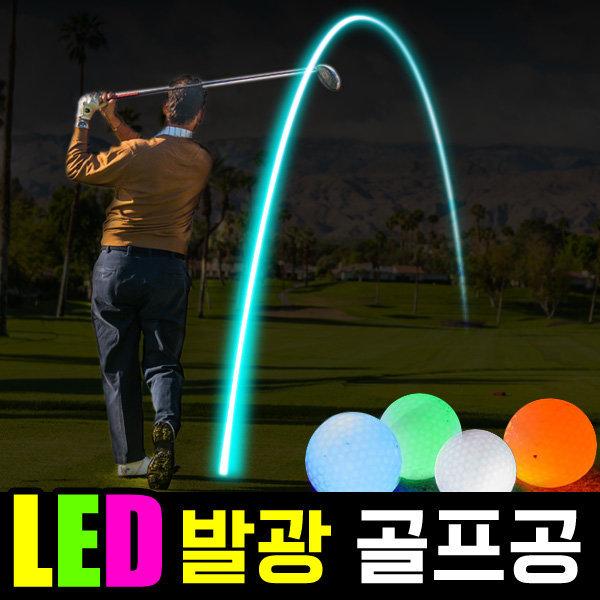 LED 발광 골프공 야광 타이틀리스트 볼빅 캘러웨이 상품이미지