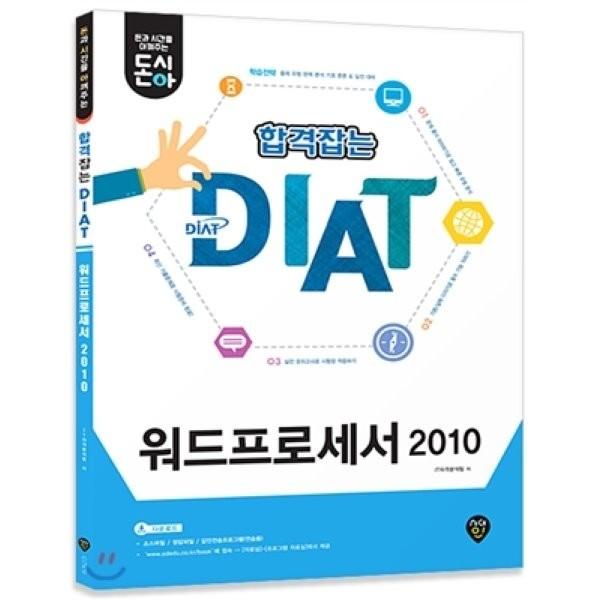 돈시아 합격잡는 DIAT 워드프로세서 2010  IT자격분석팀 상품이미지