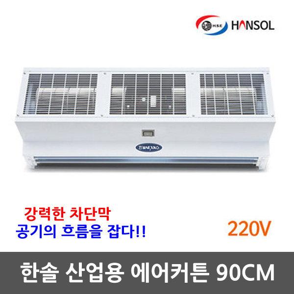 한솔 산업형 에어커튼 90CM 전압 220V HS-90C 상품이미지