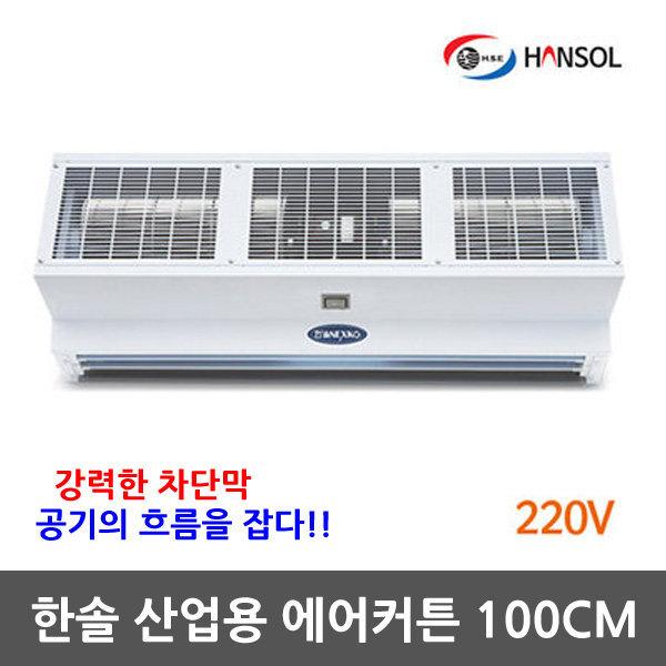 한솔 산업형 에어커튼 100CM WJSDKQ 220V HS-100C 상품이미지