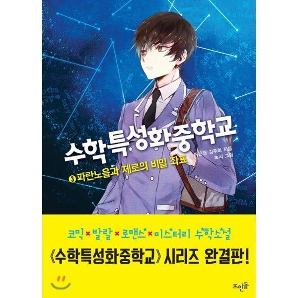 수학특성화중학교 3 : 파란노을과 제로의 비밀 좌표  이윤원 김주희 상품이미지