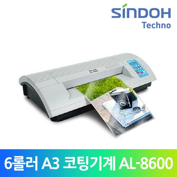 AL-8600 6롤러 A3 코팅기 발열방지 코팅지100매증정 상품이미지