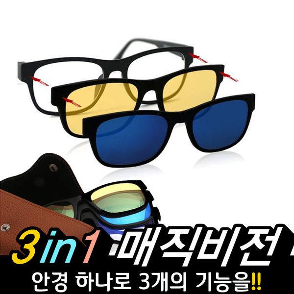 NEW 매직비젼 선글라스 썬글라스 클립 편광 자외선차단 상품이미지