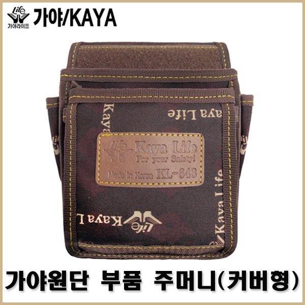 가야  부품주머니(커버형)/KL-643/가야원단 상품이미지