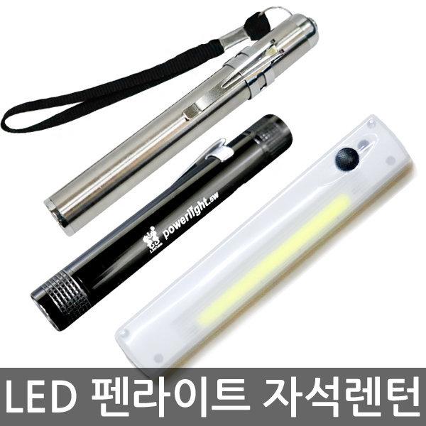 LED 초점 펜라이트 손전등/자석 렌턴 휴대용 후레쉬 상품이미지