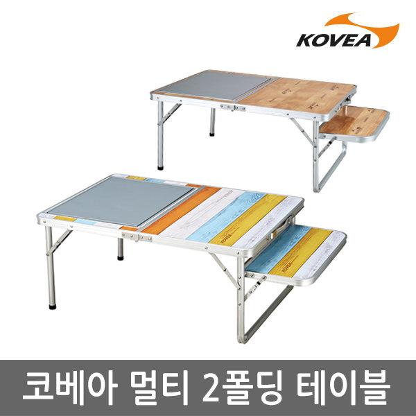 KOVEA 코베아 멀티2폴딩테이블 (KS8FN0117) 상품이미지