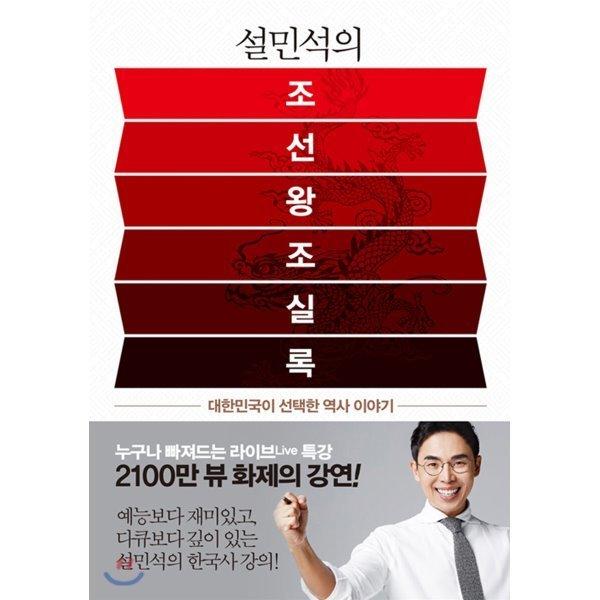 설민석의 조선왕조실록 : 대한민국이 선택한 역사 이야기  설민석 상품이미지