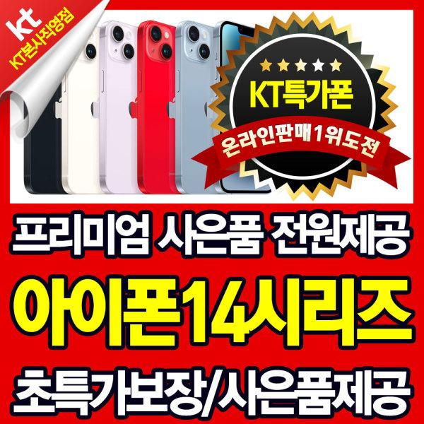 KT프라자 사전예약 아이폰11 프로/프로맥스사은품제공 상품이미지