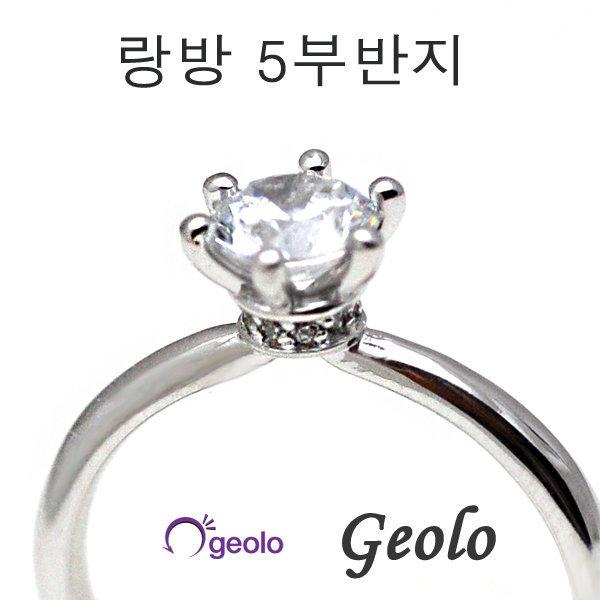 5부 다이아몬드 랑방 프로포즈 예물 다이아 반지 상품이미지