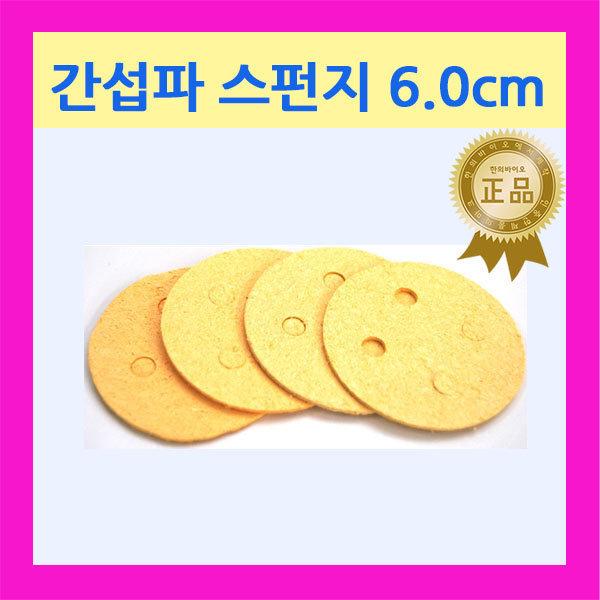 한의 정품간섭파 스펀지 6.0cm 10조/압축스펀지 상품이미지