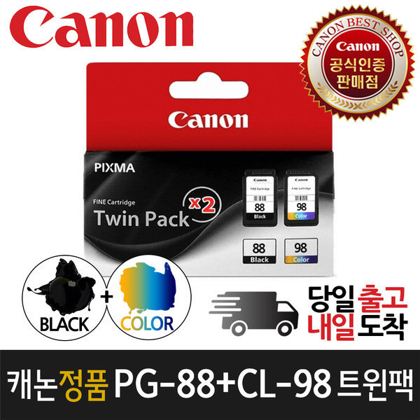 캐논잉크 PG-88 + CL-98 트윈팩 PG88 + CL98 E600 상품이미지