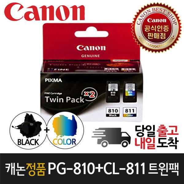 캐논 PG-810 + CL-811 트윈팩 PG810 + CL811 IP2770 상품이미지