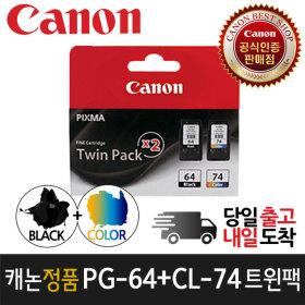 캐논잉크 정품 PG-64 + CL-74 트윈팩 PG64 CL74 E569