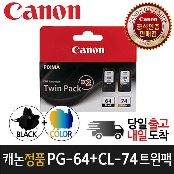 캐논잉크 정품 PG-64 + CL-74 트윈팩 PG64 CL74 E569 상품이미지