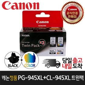 캐논잉크 PG-945XL + CL-946XL 트윈팩 PG945 PG-945