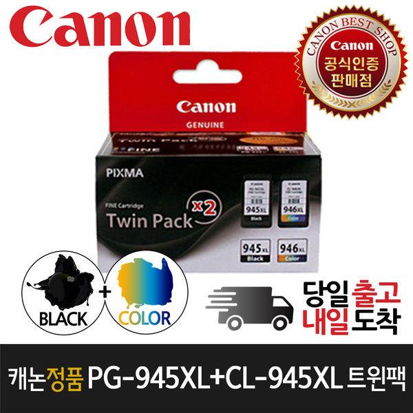 캐논잉크 PG-945XL + CL-946XL 트윈팩 PG945 PG-945 T 상품이미지