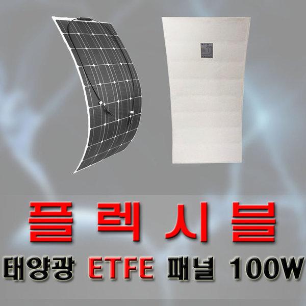 플렉시블/태양전지100W/모듈/플랙/태양광/패널/태양열 상품이미지