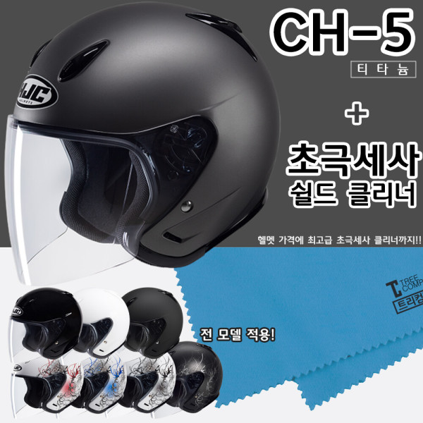 HJC CL-33.CH-5 오토바이 헬멧 홍진헬멧 오픈페이스 상품이미지