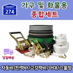 3d110c636a7 구매 0; (45mm/50mm/60mm) 고무바/탄력바/고강력바/안전바 14,500원 배송비 2,500원