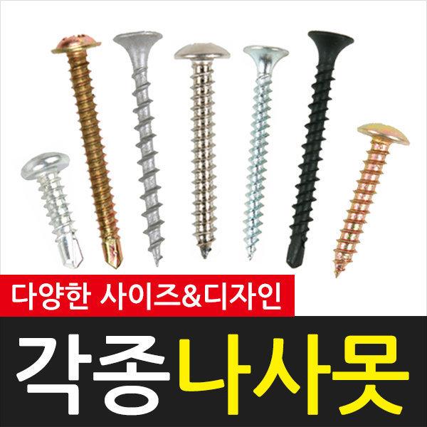 나사/나사못/피스/피스못/타격앙카/육각머리/스텐나사 상품이미지