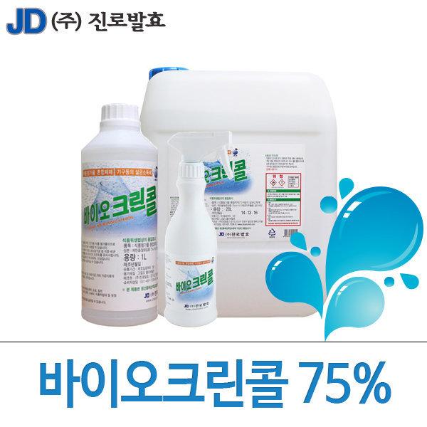 진로발효 바이오크린콜 20L/9L/1L/450ml 손소독제 상품이미지