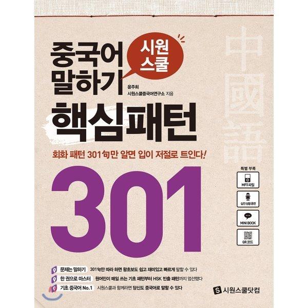 중국어 말하기 핵심패턴 301 : 회화 패턴 301구만 알면 입이 저절로 트인다   윤주희 시원스쿨 중국어연구소 상품이미지