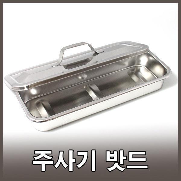 주사기밧드/220 80 35/스텐/트레이/드레싱밧드/주사기 상품이미지