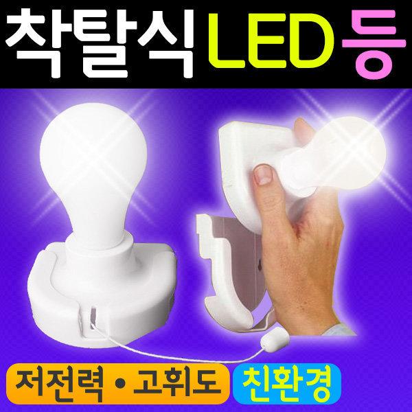 SMN LED등 벽등 인테리어 조명 취침등 수유등 무드등 상품이미지