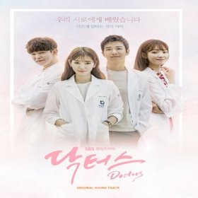 Doctors O.S.T / soundtrack / TV series / 25 tracks /