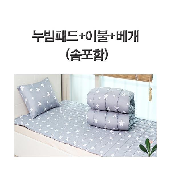 누빔패드+이불+베개(솜포함) 3종 세트 34900원 상품이미지