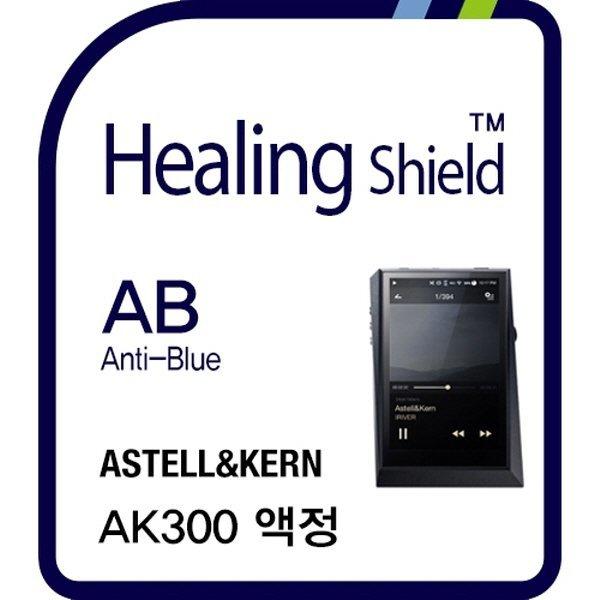 Astel Kern AK300 안티블루 액정보호필름 1매+후면1매 상품이미지