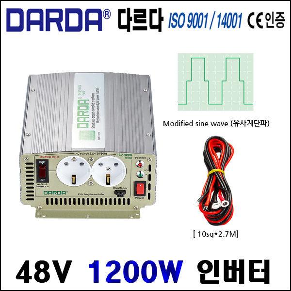 차량용 인버터 DP-10048Q DC48V 1200W 변압기 발전기 상품이미지