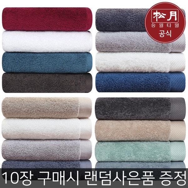 송월호텔수건 기획 10장구매시 사은품증정 최저가 상품이미지