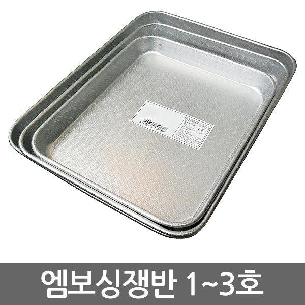 엠보싱쟁반 사각 배달 식당 업소용 알루미늄 1~3호 상품이미지