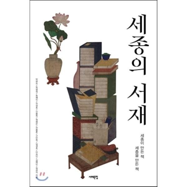 세종의 서재 : 세종이 만든 책  세종을 만든 책  박현모 옥영정 송혜진 상품이미지