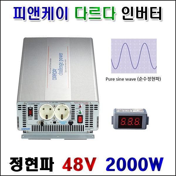 태양광 정현파 차량용인버터 DK4820 DC48V 2000W 변압 상품이미지