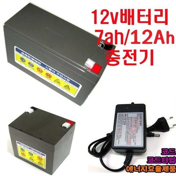 12v 배터리 12Ah/7Ah 가방 소형 스위치  급속 충전기 상품이미지