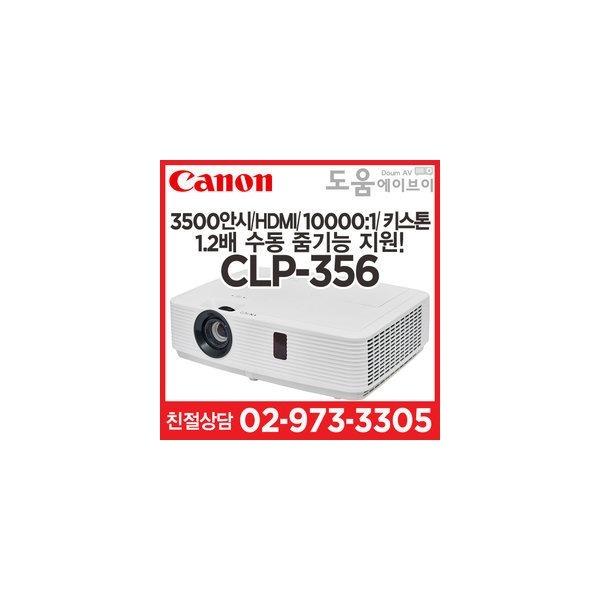 캐논 CLP-356 /3500안시/XGA/LCD/10000:1/특판가진행 상품이미지