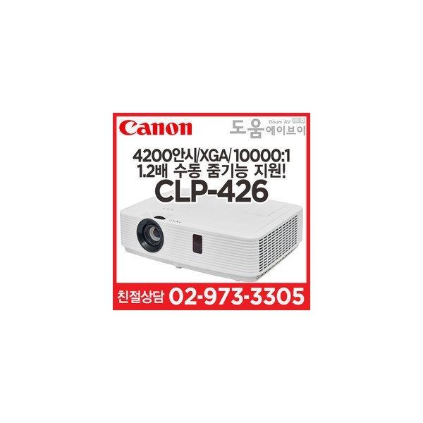 캐논 CLP-426 /4200안시/XGA/LCD/10000:1/특판가진행 상품이미지