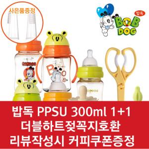 밥독 PPSU 300ml 1+1 트윈팩/배앓이방지/더블하트호환