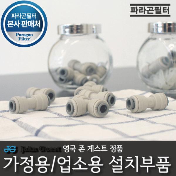 파라곤 가정용 업소용 전용 정수기 설치부품 상품이미지