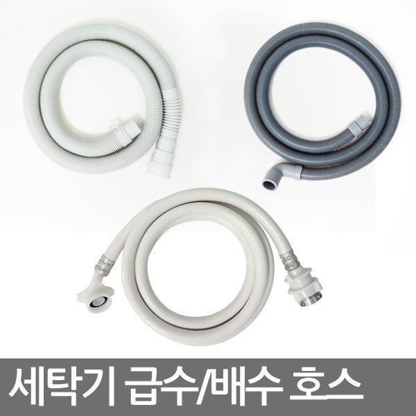 세탁기호스/급수/배수/세탁용품/LG 삼성 대우 호환 상품이미지