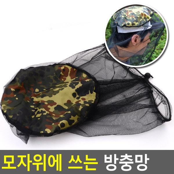방충모자 양봉 낚시 벌초 사파리 정글모 정글 캠핑 모 상품이미지
