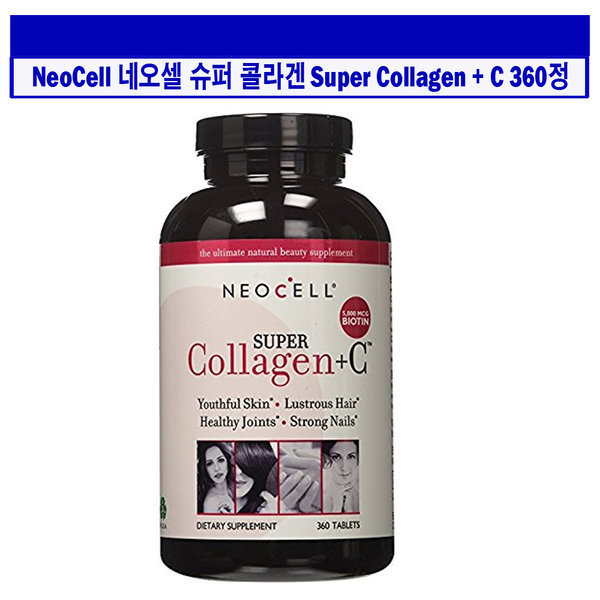 NeoCell 네오셀 슈퍼 콜라겐 Super Collagen+ C 360정 상품이미지
