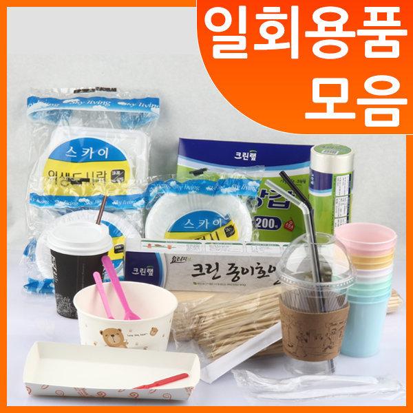 일회용 모음/종이컵/접시/용기/수저/도시락/식기 상품이미지